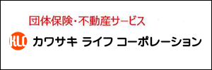 団体保険・不動産サービス カワサキ ライフ コーポレーション