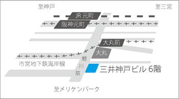 本社(神戸)マップ