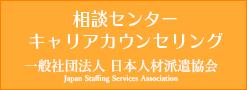 相談センターキャリアカウンセリング 一般社団法人 日本人材派遣協会